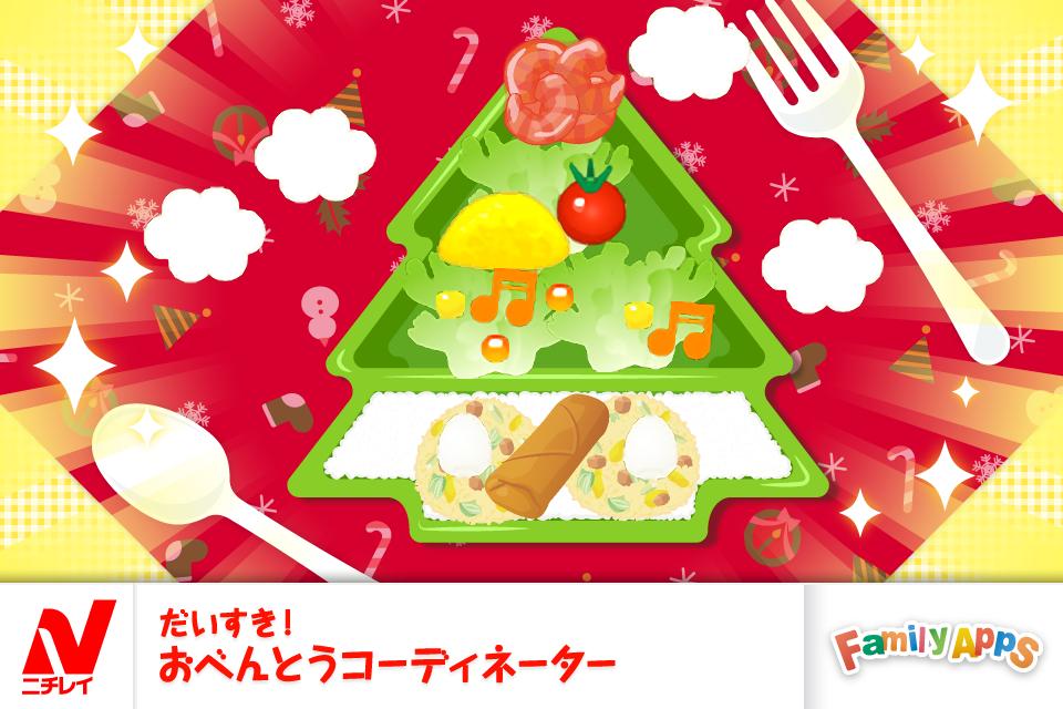 クリスマスツリーべんとう