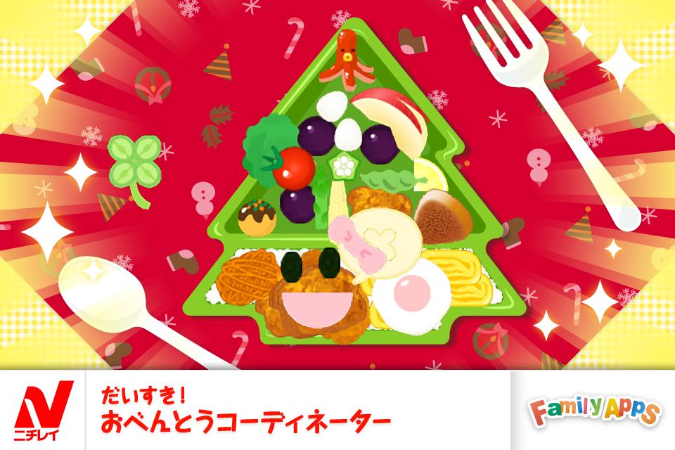 (野菜盛りだくさんクリスマス弁当)
