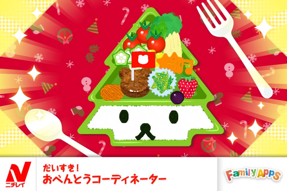 クリスマスツリー弁当