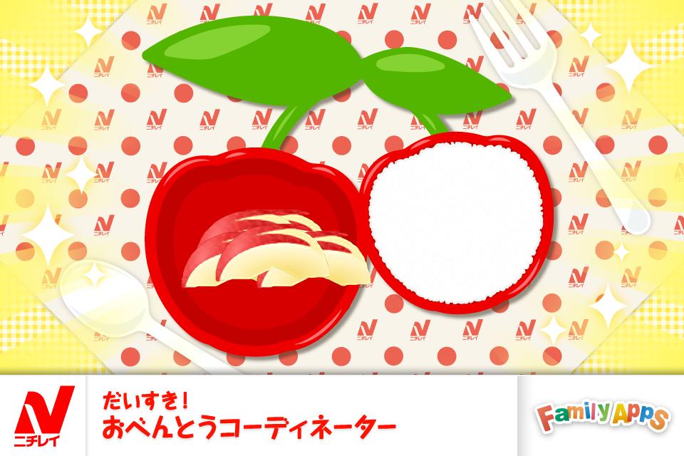 りんごおべんとう