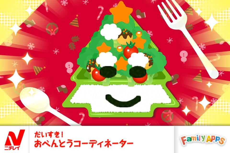 クリスマスサンタさんべんとう