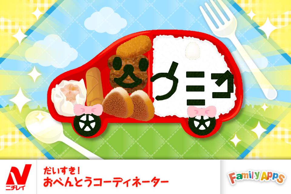トミトミカべんとう