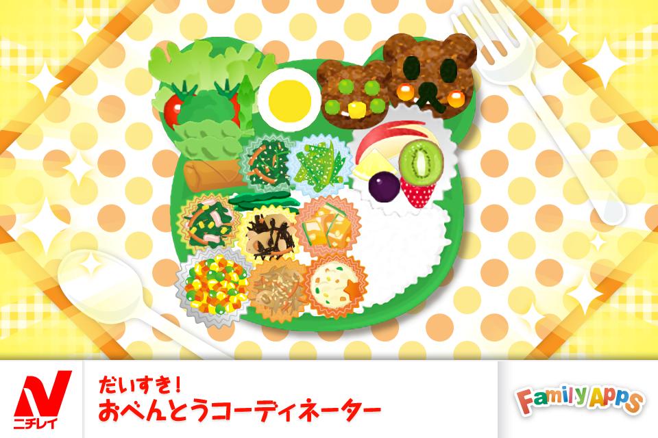 野菜たっぷり!緑とくまちゃん弁当