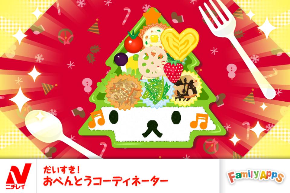 クリスマス野菜弁当