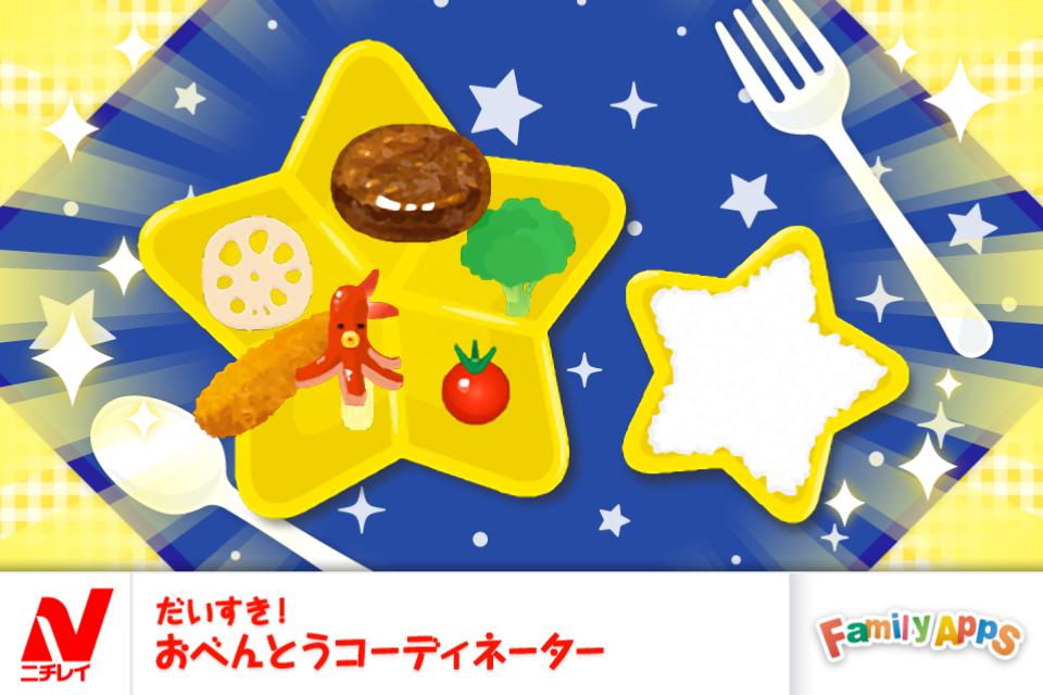 タコさんの宇宙ハンバーグトーモロえび弁当
