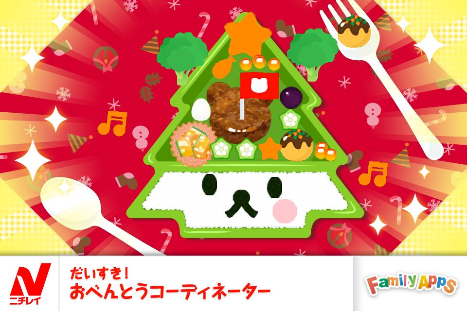 クリスマスくーちゃん