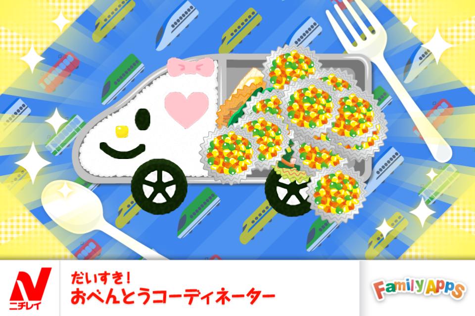 新幹線ちゃん弁当野菜400グラム以上