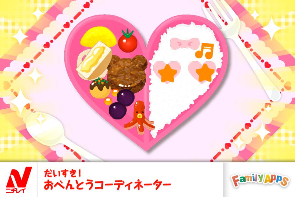 恋するピクニック弁当
