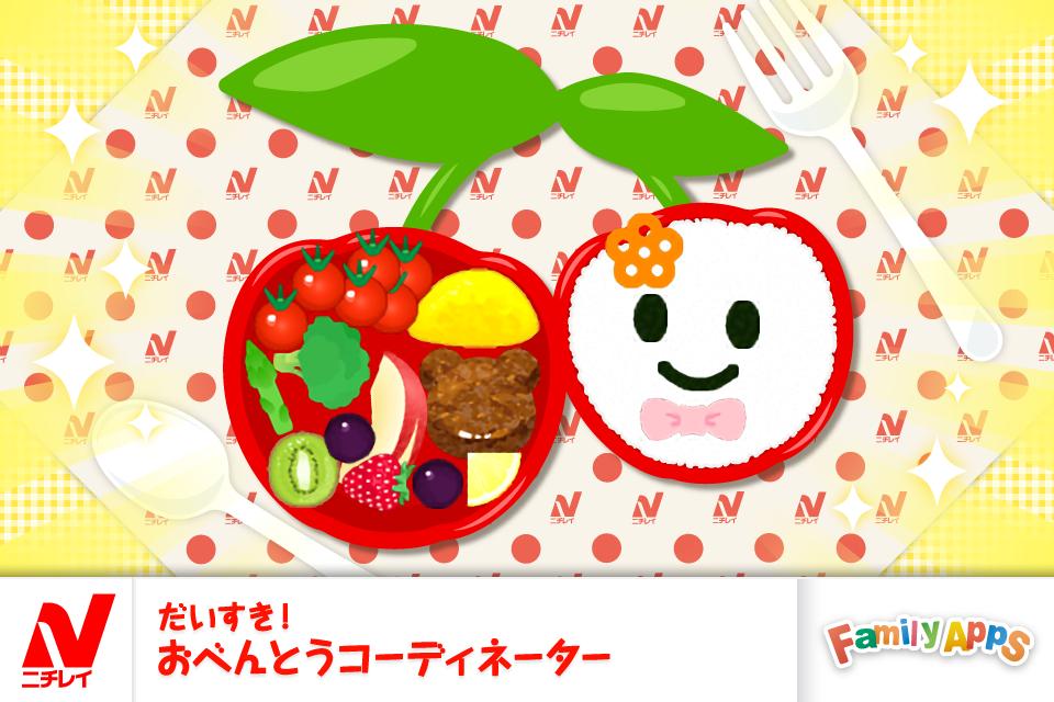 さくらんぼちゃんのおべんとう