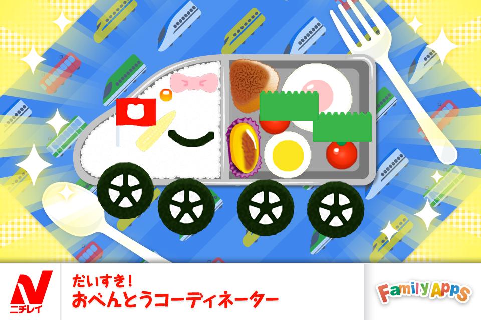 電車お弁当