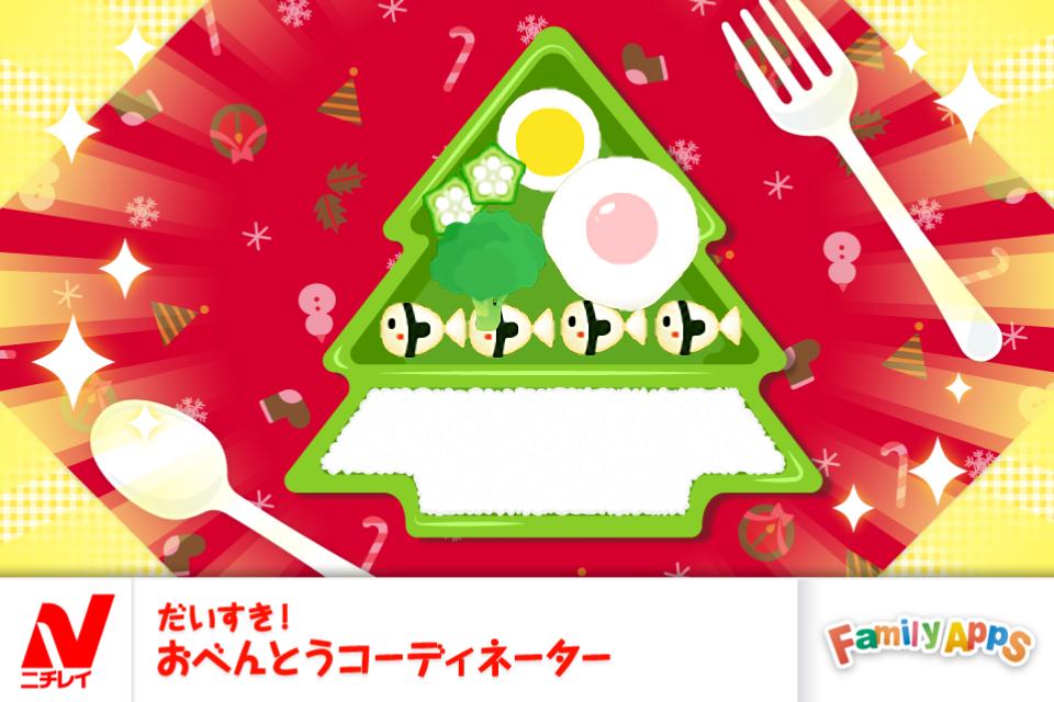 クリスマスツリーくんお弁当