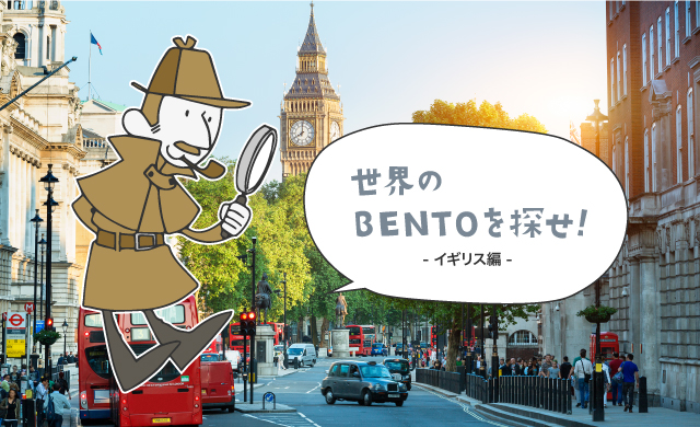 イギリスの探偵と街並みのイメージ