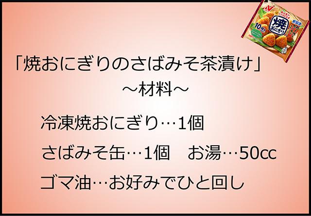 """【レシピマンガ】冷凍焼おにぎりに""""ちょい足し"""""""