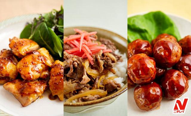 鶏もも肉のマスタード焼き、牛丼、ミートボールの甘酢あんかけ
