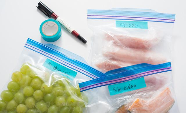保存袋にマスキングテープを貼っている写真
