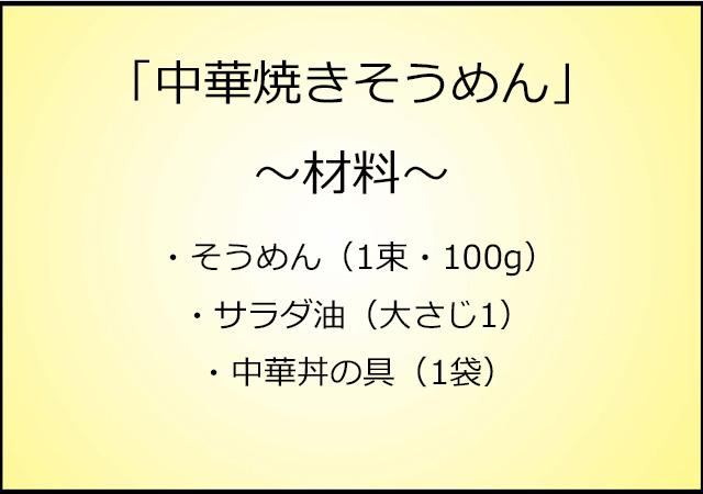 【レシピマンガ】そうめんの簡単アレンジ!
