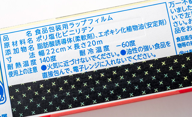 ポリ塩化ビニリデン製ラップの製品表示箇所の写真