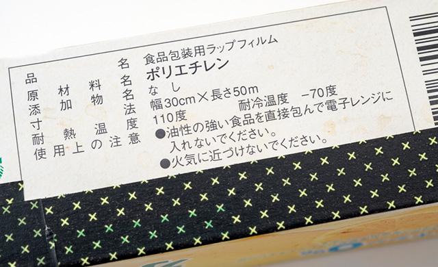 ポリエチレン製ラップの製品表示箇所写真
