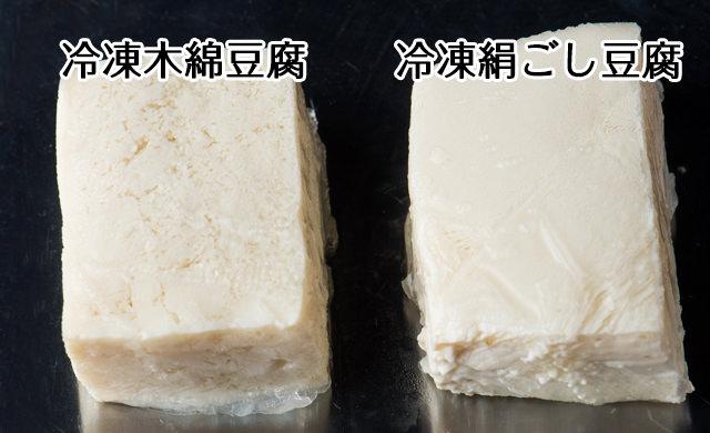 左に凍った木綿豆腐、右に凍った絹ごし豆腐を並べた写真