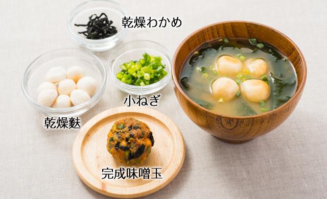 わかめ・小ねぎ・麩の味噌玉と味噌汁の写真