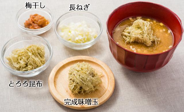 梅干し・長ネギ・とろろ昆布の味噌玉と味噌汁の写真