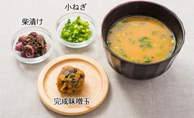 柴漬け・小ねぎの味噌玉と味噌汁の写真