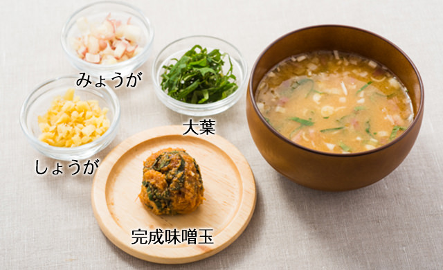 みょうが・生姜・大葉の味噌玉と味噌汁の写真
