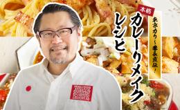 【東京カリ〜番長直伝!】余ったカレーが華麗に変身!リメイクレシピ3選