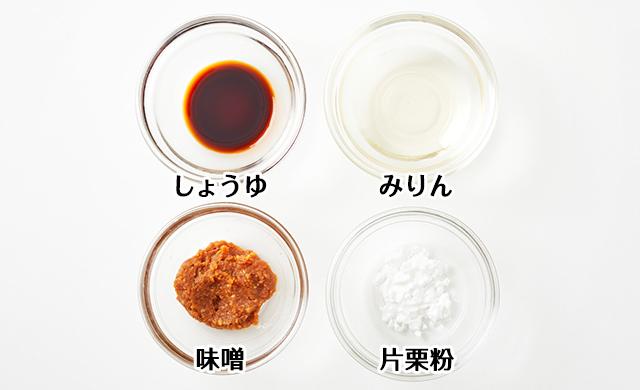 調味料(味噌など)の写真