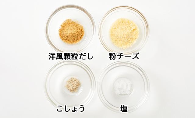 調味料(粉チーズなど)の写真