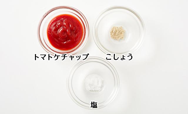 調味料(トマトケチャップなど)の写真