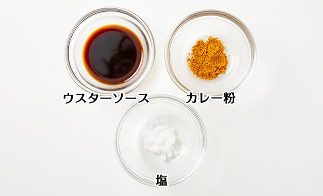 調味料(カレー粉など)の写真