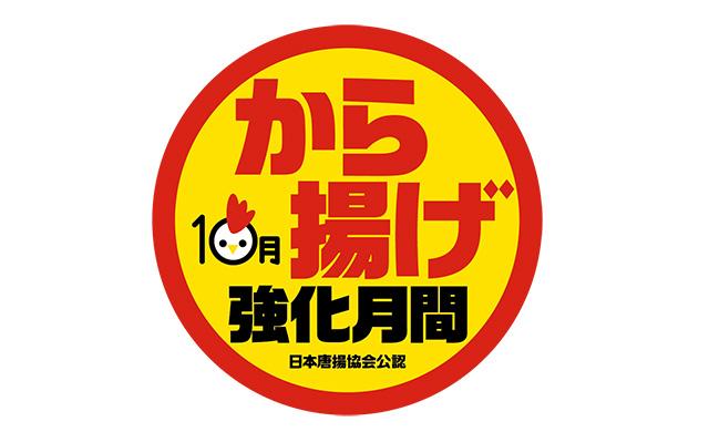 から揚げ強化月間ロゴ