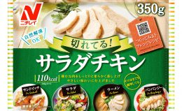 サラダチキン商品画像