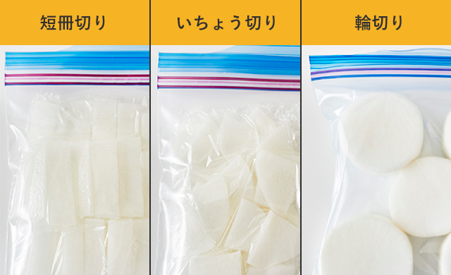 大根 冷凍 方法