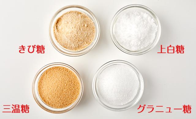 4種類の砂糖の写真