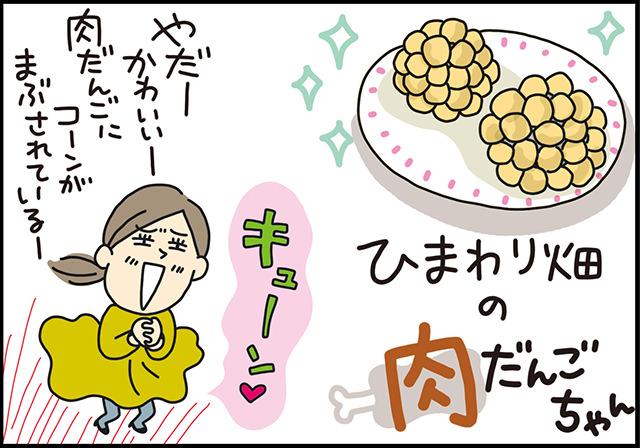愛する娘に「かわいいお弁当」を作りたい! 3歳幼稚園児の反応は…?