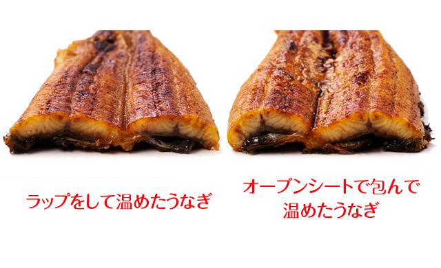 耐熱皿に入れて、ラップでレンジ加熱したうなぎ(左)キャンディー包みにして耐熱皿にのせ、レンジ加熱したうなぎ(右)