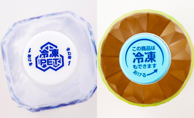 冷凍PETと書かれたペットボトルのキャップの写真/この商品は冷凍できますと書かれたペットボトルのキャップの写真