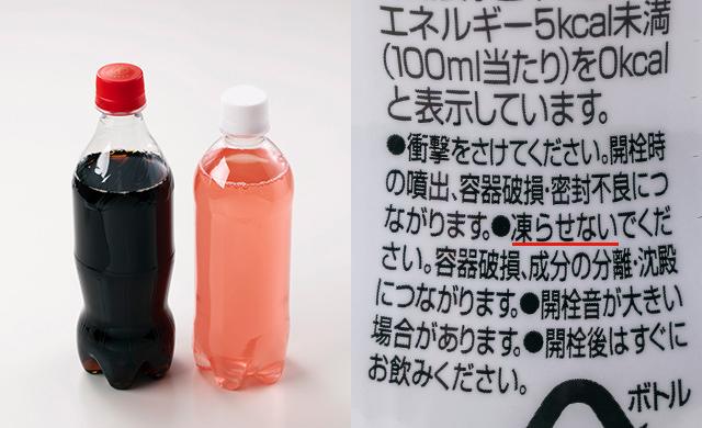 炭酸飲料のペットボトルの写真/「凍らせないでください」と書かれた炭酸飲料のペットボトルのラベルの写真
