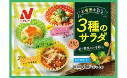 お弁当を彩る3種のサラダ