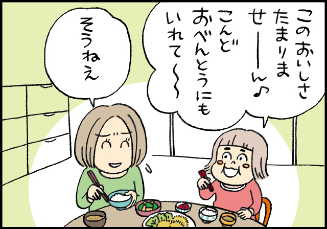 冷食入れたら「手抜き」なの?お弁当ハラスメント漫画第2話