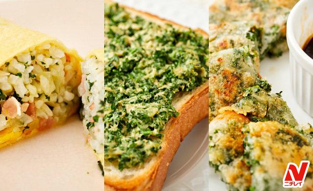 パセリの料理の写真