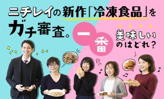 ニチレイの新作「冷凍食品」をガチ審査。一番美味しいのはどれ?