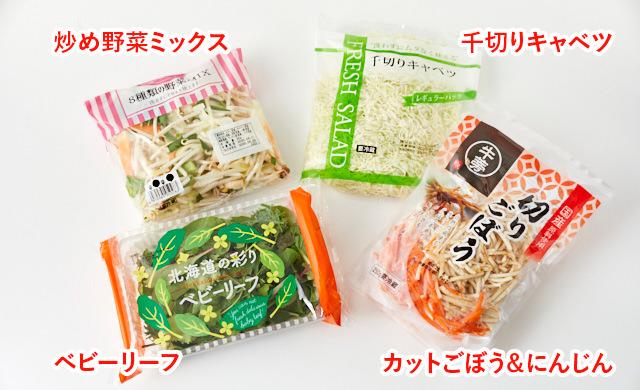 カット野菜の集合写真