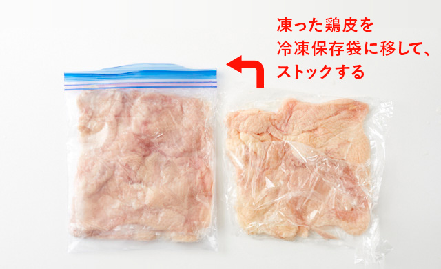冷凍用保存袋に入れた鶏皮とラップに挟んでバッドで凍らせた鶏皮を並べた写真