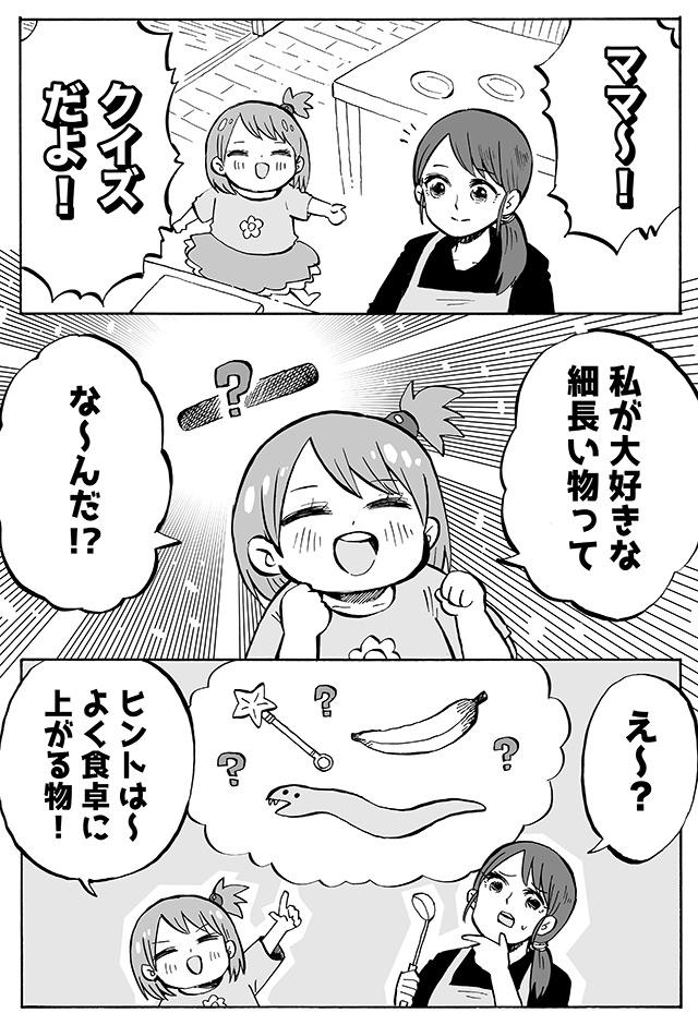 ニチレイ漫画劇場「娘からのクイズ」1