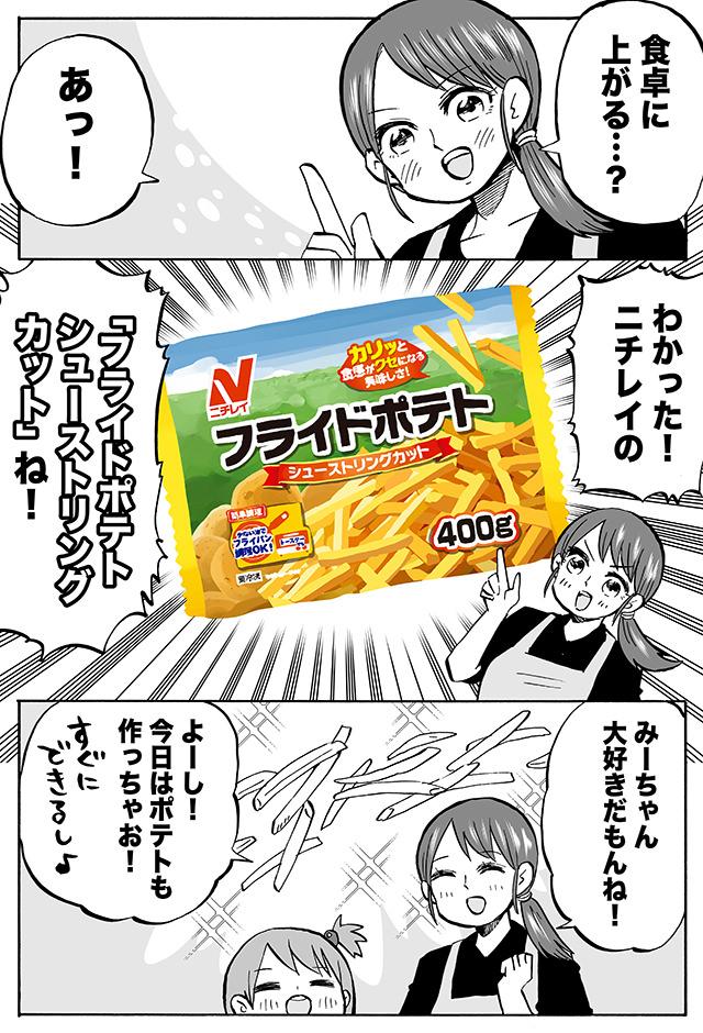 ニチレイ漫画劇場「娘からのクイズ」2