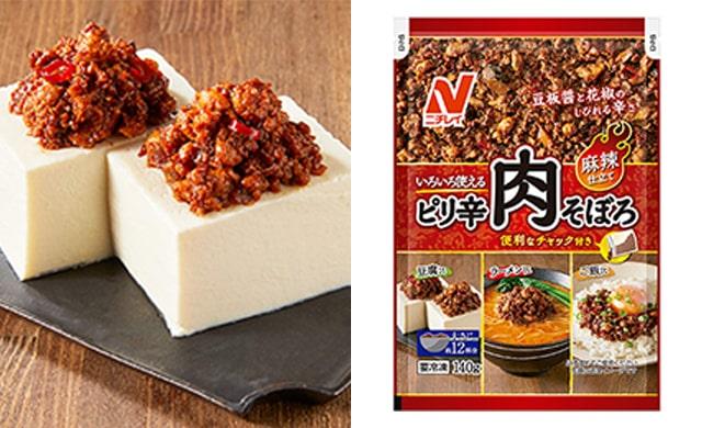 『いろいろ使える ピリ辛肉そぼろ』の盛り付け写真(左)パッケージ写真(右)