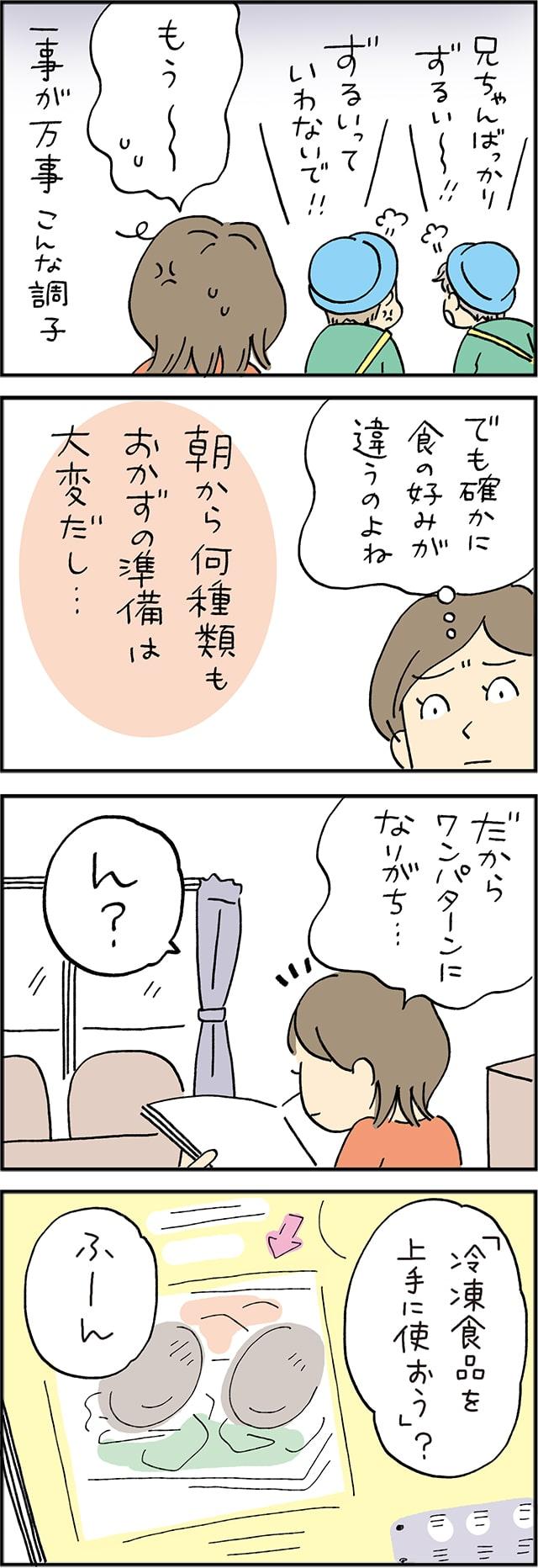 第1話「お弁当は兄弟喧嘩のもと?」2
